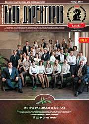 Обложка журнала Клуб директоров от Ноябрь 2019