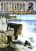 Обложка журнала Клуб директоров от Май 2000