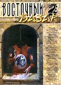 Обложка журнала Клуб директоров от Июль 2000