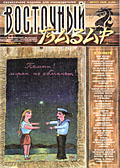 Обложка журнала Клуб директоров от Август 2000