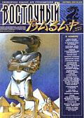 Обложка журнала Клуб директоров от Сентябрь 2000