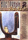 Обложка журнала Клуб директоров от Октябрь 2000
