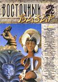 Обложка журнала Клуб директоров от Ноябрь 2000