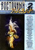 Обложка журнала Клуб директоров от Декабрь 2000