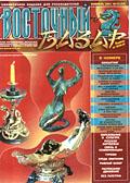 Обложка журнала Клуб директоров от Февраль 2001