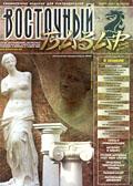 Обложка журнала Клуб директоров от Март 2001