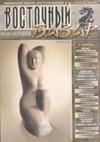 Обложка журнала Клуб директоров от Апрель 2001