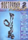 Обложка журнала Клуб директоров от Май 2001