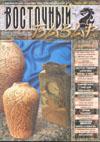 Обложка журнала Клуб директоров от Июнь 2001