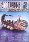 Обложка журнала Клуб директоров от Август 2001