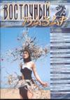 Обложка журнала Клуб директоров от Ноябрь 2001