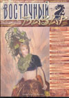 Обложка журнала Клуб директоров от Декабрь 2001