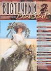 Обложка журнала Клуб директоров № 44 от Февраль 2002