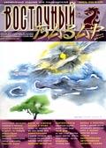 Обложка журнала Клуб директоров от Апрель 2002
