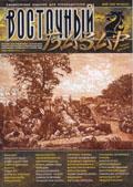 Обложка журнала Клуб директоров от Май 2002