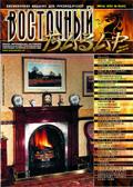 Обложка журнала Клуб директоров от Июнь 2002