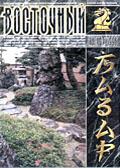 Обложка журнала Клуб директоров от Август 1998