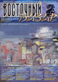 Обложка журнала Клуб директоров от Август 2002