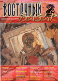 Обложка журнала Клуб директоров от Сентябрь 2002