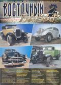 Обложка журнала Клуб директоров от Октябрь 2002