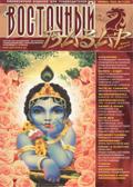 Обложка журнала Клуб директоров от Ноябрь 2002