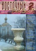 Обложка журнала Клуб директоров от Декабрь 2002
