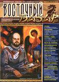 Обложка журнала Клуб директоров от Февраль 2003