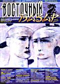 Обложка журнала Клуб директоров от Март 2003