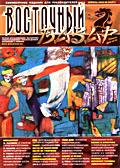 Обложка журнала Клуб директоров от Апрель 2003