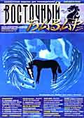 Обложка журнала Клуб директоров от Май 2003