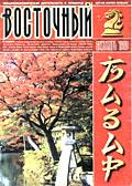 Обложка журнала Клуб директоров от Сентябрь 1998