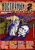 Обложка журнала Клуб директоров № 60 от Июль 2003