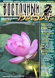 Обложка журнала Клуб директоров от Сентябрь 2003