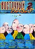 Обложка журнала Клуб директоров от Октябрь 2003
