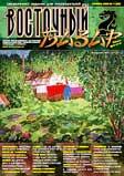Обложка журнала Клуб директоров от Ноябрь 2003