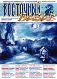 Обложка журнала Клуб директоров от Декабрь 2003