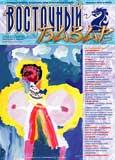 Обложка журнала Клуб директоров от Февраль 2004