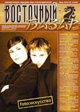 Обложка журнала Клуб директоров от Май 2004