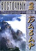 Обложка журнала Клуб директоров от Октябрь 1998