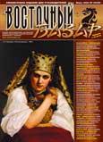 Обложка журнала Клуб директоров от Июль 2004