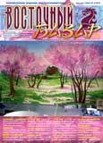 Обложка журнала Клуб директоров от Сентябрь 2004