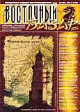 Обложка журнала Клуб директоров от Октябрь 2004
