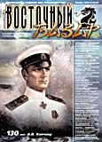 Обложка журнала Клуб директоров от Ноябрь 2004