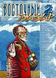 Обложка журнала Клуб директоров от Декабрь 2004