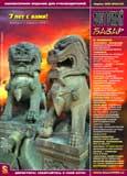 Обложка журнала Клуб директоров от Апрель 2005