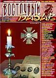 Обложка журнала Клуб директоров от Май 2005
