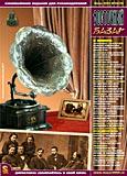 Обложка журнала Клуб директоров от Июнь 2005
