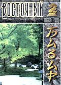 Обложка журнала Клуб директоров от Ноябрь 1998