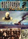 Обложка журнала Клуб директоров от Июль 2005