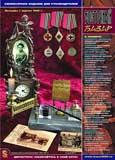 Обложка журнала Клуб директоров от Сентябрь 2005
